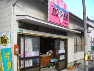 中川営業所